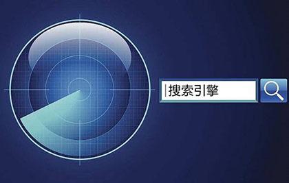 福州SEO通过数据发现搜索引擎用户规模仍然很大