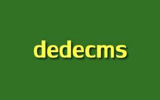 DEDECMS织梦网站搬家