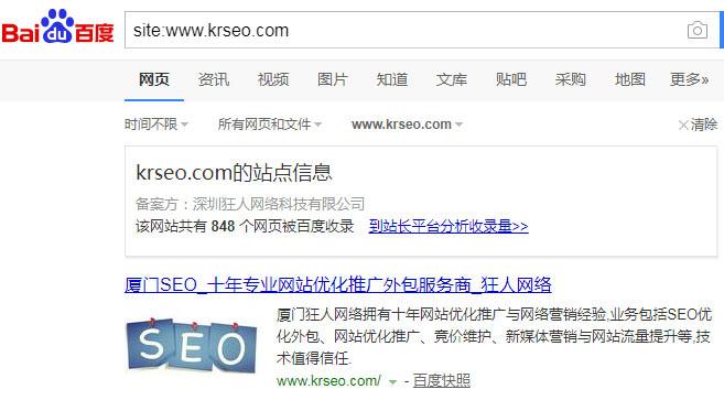 百度搜索技巧之常用的高级搜索指令有哪些?