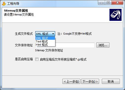 老虎Sitemap生成器使用教程图3
