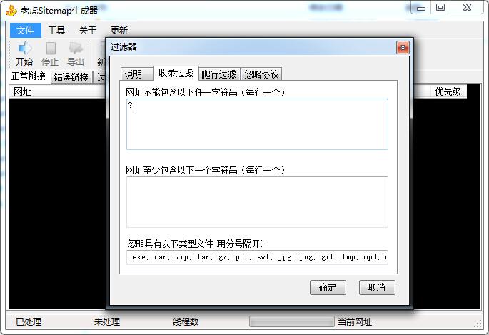 老虎Sitemap生成器使用教程图7