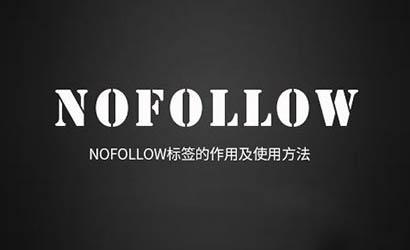 nofollow标签用法