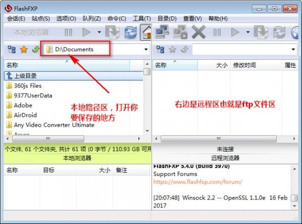 FlashFXP中文破解版使用图一