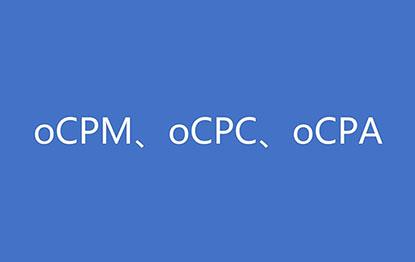 ocpm、ocpc、ocpa分别是什么意思