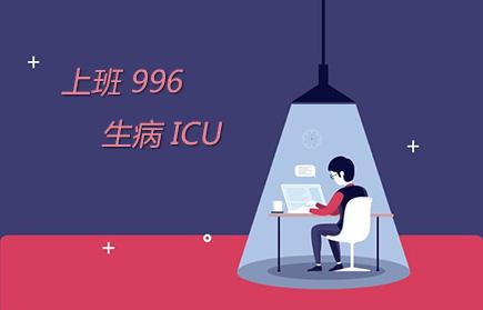 996是什么意思?996工作制和807工作制的区别?