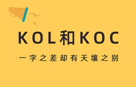 KOL是什么意思?与KOC营销的区别是什么?