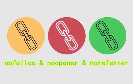 nofollow、noopener、noreferrer