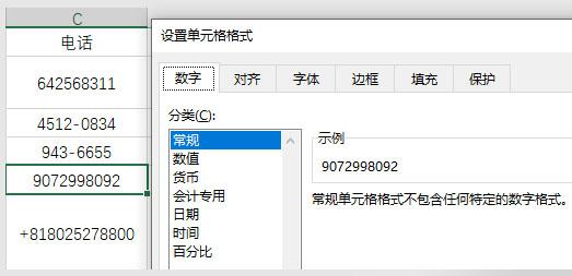 Excel表格中单元格里数字前输入加号(+)的方法