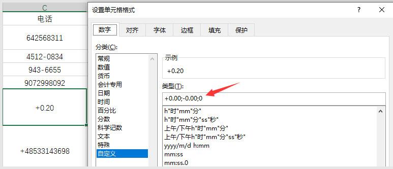 Excel单元格数字前输入加号-步骤3