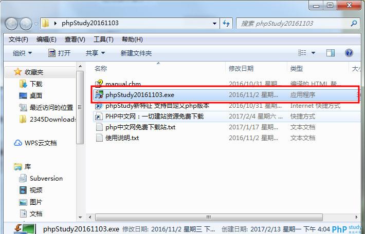 phpstudy配置虚拟主机的简明教程分享(图文)