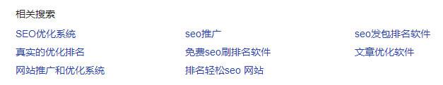 SEO软件的相关搜索词