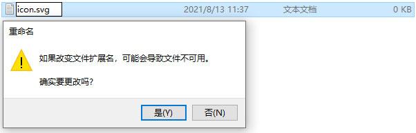 TXT更改文件后缀为SVG