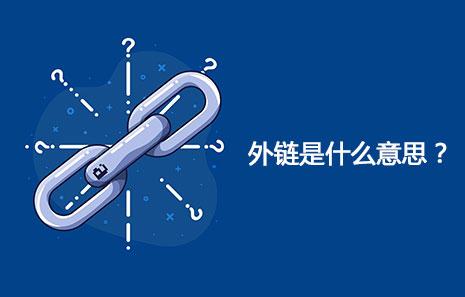外链是什么意思?外链建设方法有哪些?