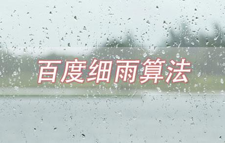 百度细雨算法