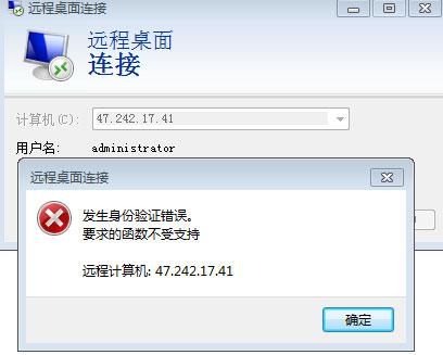 """win7连接轻量服务器提示""""要求的函数不受支持""""解决方法"""