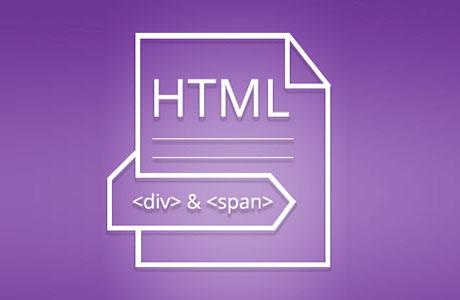 <span>与<div>的区别